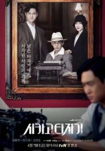 Chicago_Typewriter_Poster