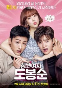 StrongWomanDoBong-soon_(Main_poster)